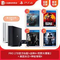 SONY 索尼 PS4 PRO 游戏主机 +战神4+大镖客2+美国末日+神秘海域4