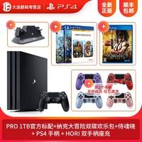 SONY 索尼 PS4PRO 游戏主机 1TB 双手柄+纳克双谍包+侍魂晓+座充