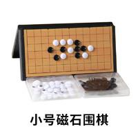 友明  V-26 小号磁石围棋