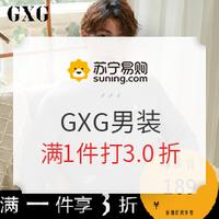 苏宁易购 GXG男装 限时特卖