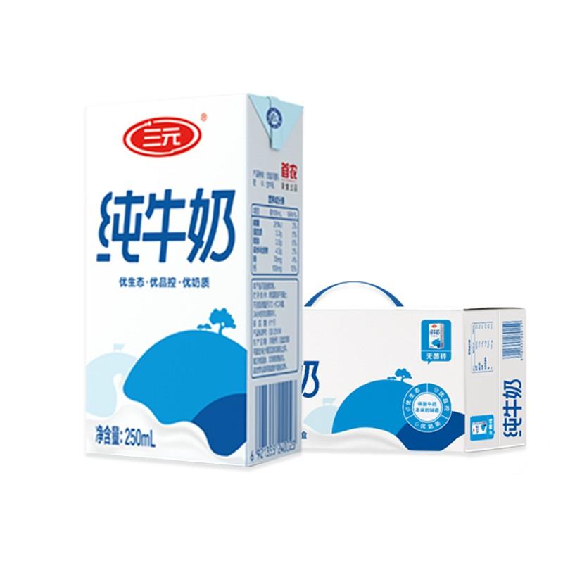 SANYUAN 三元 特品纯牛奶 250ml*48盒