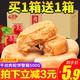 千丝肉松饼整箱营养早餐面包网红零食小吃好吃不贵的休闲食品饼干 5.9元