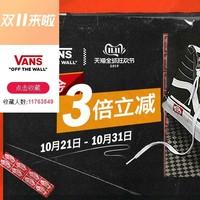 天猫精选 VANS 范斯 官方旗舰店 双11预售