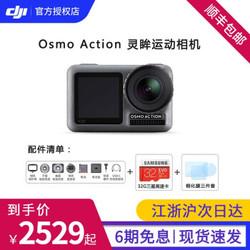 DJI大疆Osmo Action灵眸运动相机双彩屏增稳超清画质裸机防水防抖全景相机