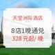 双11预售:天堂洲际酒店 8店1晚通兑房券 不约可退 成都/拉萨多地可选 328元起/晚(需定金、用券)