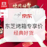 促销活动 : 京东  东芝烤箱专享好价