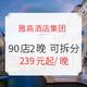 双11预售:雅高酒店集团 90店2晚通兑房券 可拆分 不约可退 免费加床 478元起/2晚(需定金、用券)