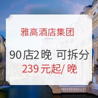 雅高酒店集团 90店2晚通兑房券 可拆分 不约可退 免费加床