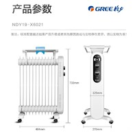 GREE 格力 NDY19-X6021 13片 电热油汀