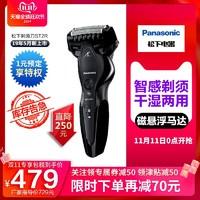 Panasonic/松下进口电动剃须刀ES-ST2R干湿两用刮胡须刀男充电式