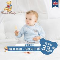 CLASSIC TEDDY精典泰迪 婴童夹棉内衣套装 *3件