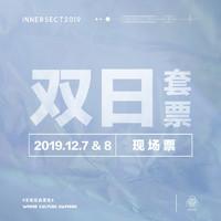 2019 INNERSECT展会 12月7日&12月8日 普通双日套票