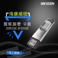 HIKVISION 海康威视 M200F 32G U盘 USB 3.0 指纹U盘 安全加密