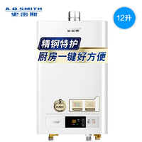 A.O.SMITH/史密斯 VT01 12升 燃气热水器