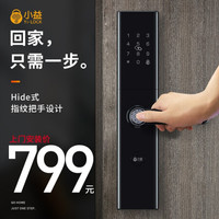 小益指纹锁E205密码锁防盗门 智能锁  -上门包安装