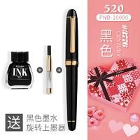 PLATINUM 白金 PNB-10000 3776世纪钢笔