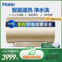 Haier/海尔热水器85L电热水器ES85H-A7(5AU1)