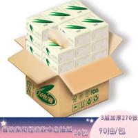 良布 DELLBOO 竹浆本色抽纸 36包