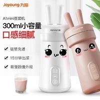 Joyoung 九阳 DJ03E-A1 单人全自动智能无网免过滤萌盟破壁机豆浆机