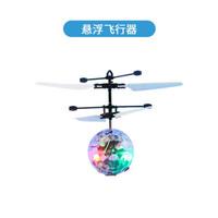 7彩感应飞行器悬浮儿童玩具