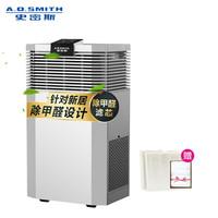 A.O.史密斯 除甲醛净化器 PM2.5数字监测 除雾霾 空气净化器 KJ802B