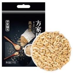 方家铺子 燕麦米 1kg