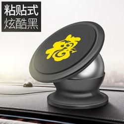 古莎  车载手机支架吸盘式汽车用磁性车内磁铁贴