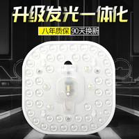 德迈 led吸顶灯节能灯改造灯板 12W