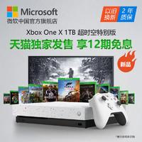 微软 Xbox One X 1TB 超时空特别版 家用电视体感游戏机 含超时空游戏手柄