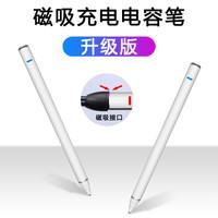 新视界 主动式电容笔 全新第三代(磁吸无线充电)
