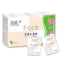 C&S 洁柔 粉Face 手帕纸 4层6片*30包 *10件