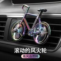 车载香水汽车出风口香氛自行车香水汽车香薰 铝合金款