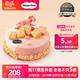 哈根达斯 蛋糕冰淇淋 木马童年 1.1千克 电子券 208元