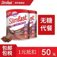 SlimFast 代餐奶昔 巧克力味 450g*2件