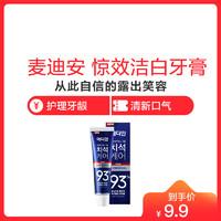 MEDIAN麦迪安 清除93%牙结石惊效洁白牙膏 青柠薄荷味120g