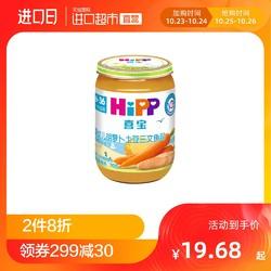 喜宝HIPP 有机婴儿辅食菜泥肉泥 190g
