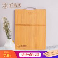 整竹菜板家用切菜板擀面板大号案板宿舍小号水果套装砧板实木加厚