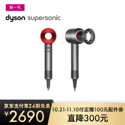 Dyson 戴森 Supersonic 电吹风 HD03 中国红
