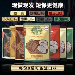宋大房速食鸡胸肉健身开袋即食轻食低脂代餐食品100gx8袋