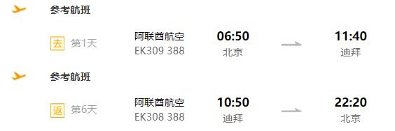 上海/北京/南京/深圳-迪拜6天4晚跟团游