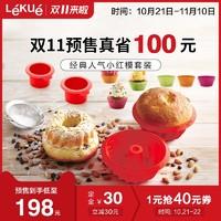 LEKUE乐葵蛋糕模具经典人气小红模烘焙模具套装硅胶烘焙工具