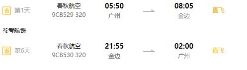 广州直飞柬埔寨金边6天往返含税机票+首晚酒店