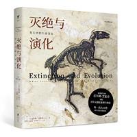 《灭绝与演化:化石中的生命全史》
