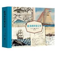 《航海家的笔记本》
