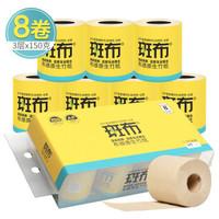 运费券收割机 : BABO 斑布 BASE系列竹浆卷纸 3层150g*8卷