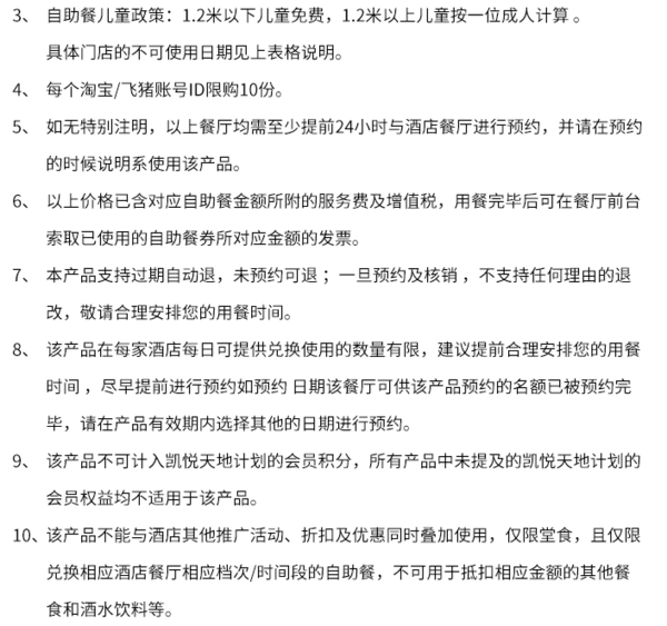 凯悦酒店集团 38店双人自助午餐/晚餐通兑 含海鲜/火锅/早茶等