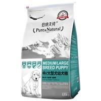 Pure&Natural 伯纳天纯 中大型犬幼犬狗粮 15kg
