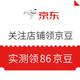 10月23日 京东关注店铺领京豆 实测领86京豆