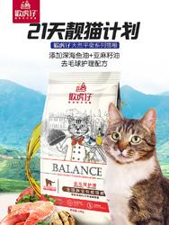麦富迪欢虎仔祛毛球配方天然成猫粮10kg
