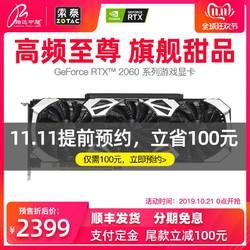 索泰 RTX 2060 super 至尊plus显卡